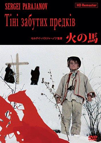 火の馬<HDリマスター> [DVD]