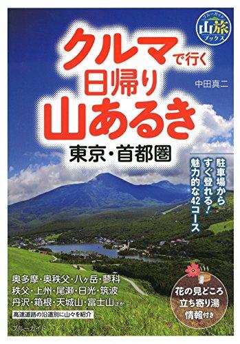 クルマで行く日帰り山あるき 東京・首都圏 (ブルーガイド山旅ブックス)