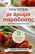 Taxidi Gevseon Me Aroma Paradosis Apo Tin Elliniki Kouzina: 39 Agapimenes Klassikes Syntages!