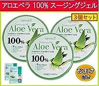 アロエベラ ジェル 100% (300g) 3個 セット おまけ アロエフェイスパック 2枚付き 使用期限約2年 韓国コスメ
