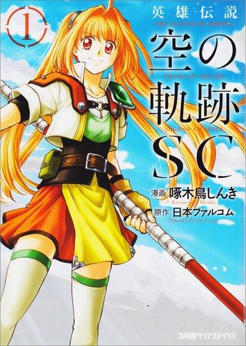 英雄伝説 空の軌跡SC (1) (ファミ通クリアコミックス)