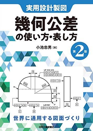 Mirror PDF: 実用設計製図 幾何公差の使い方・表し方(第2版)