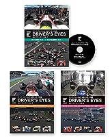 スーパーフォーミュラ公式オンボード映像 DRIVER'S EYES 2017 コンプリート(3本セット)