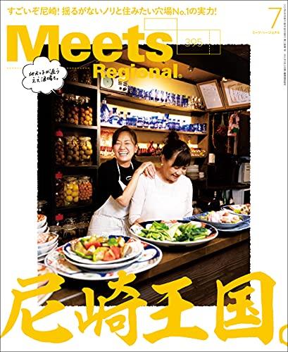 Meets Regional(ミーツリージョナル) 2021年7月号・電子版 [雑誌]