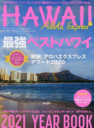 アロハエクスプレスno.156 特集:2021YEARBOOK 最強ベストハワイ
