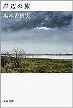 表紙: 岸辺の旅 (文春文庫) | 湯本香樹実