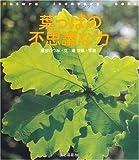 葉っぱの不思議な力 (Nature Discovery Books)