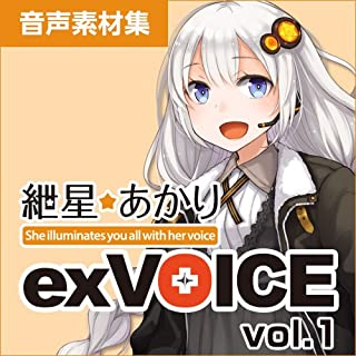 紲星あかり exVOICE Vol.1|ダウンロード版