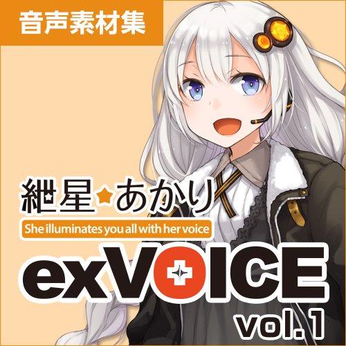 紲星あかり exVOICE Vol.1 ダウンロード版