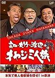 高田・大竹・渡辺のオヤジ三人旅~本気で美人看板娘を探せ!! in 草津[DVD]