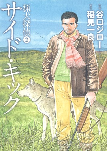 猟犬探偵 2 サイド・キック (愛蔵版コミックス)