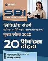 SBI Clerk Junior Asscociates 20 Practice Sets Mains Exam 2020 Hindi