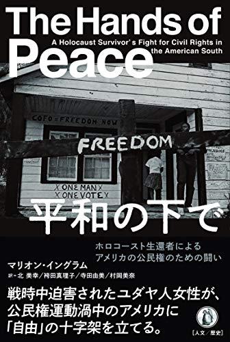 平和の下で: ホロコースト生還者によるアメリカの公民権のための闘い