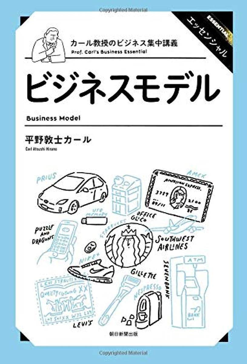 シンカン待つ達成カール教授のビジネス集中講義 ビジネスモデル構築