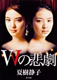 Wの悲劇 (角川文庫)