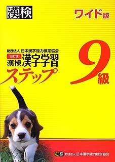 漢検 9級 漢字学習ステップ 改訂版 ワイド版