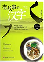 The Origin and Evolution of Chinese Characters(Chinese Edition)