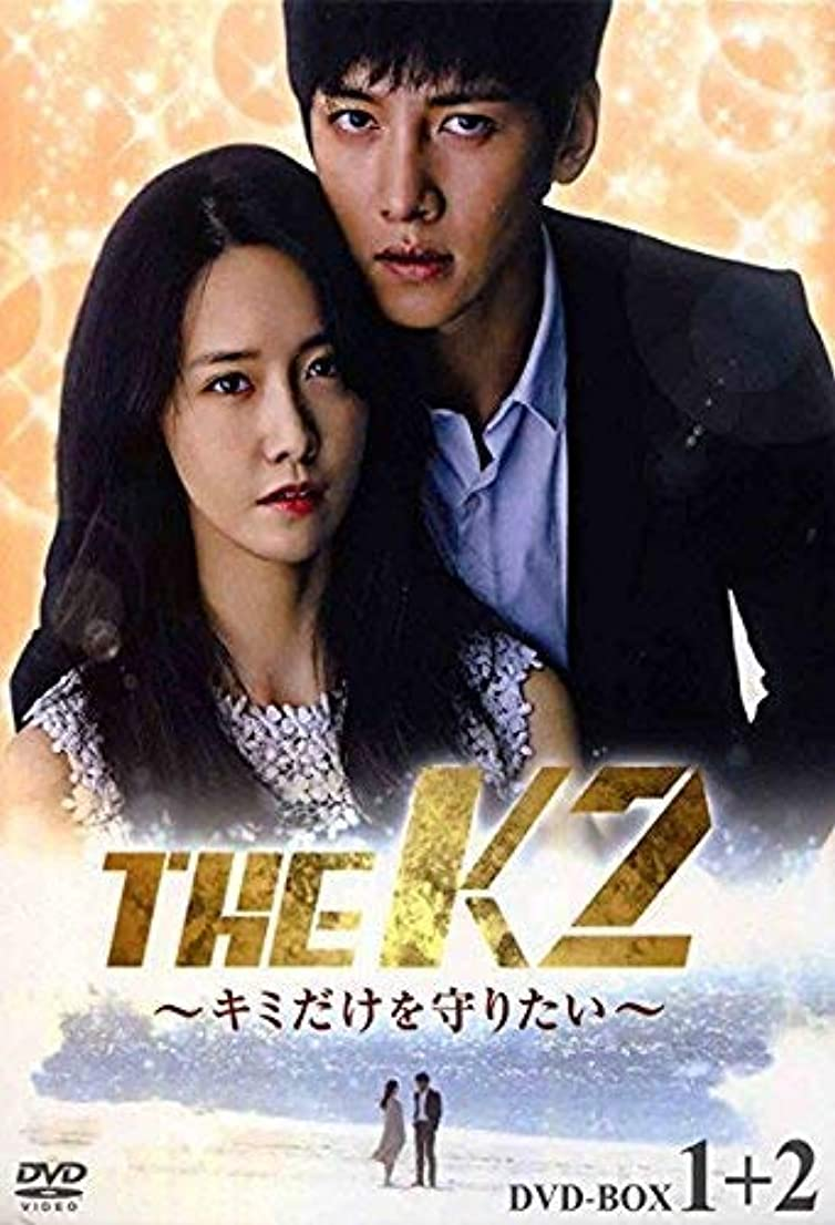 スイス人汚れる押し下げるTHE K2 ~キミだけを守りたい~ DVD-BOX 1+2 10枚組 韓国語/日本語字幕