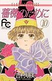 薔薇のために(10) (フラワーコミックス)