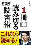 1冊読み切る読書術 - 齋藤 孝