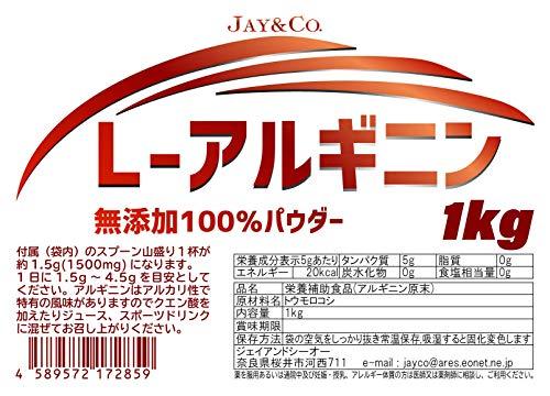 JAY&CO.溶けやすいアルギニン100%原末無添加微細パウダー(1kg)