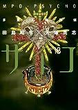 多重人格探偵サイコ(18) (角川コミックス・エース)