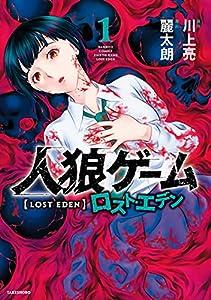 人狼ゲーム ロスト・エデン (1) (バンブーコミックス)