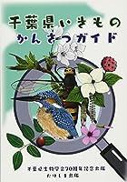 千葉県いきものかんさつガイド―千葉県生物学会70周年記念
