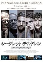 シークレット・チルドレン [DVD]