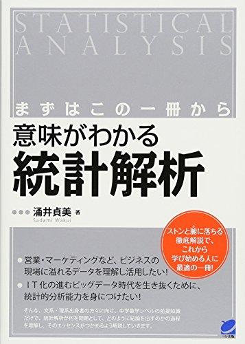 Mirror PDF: まずはこの一冊から 意味がわかる統計解析 (BERET SCIENCE)