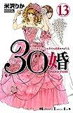 30婚 miso-com(13) (Kissコミックス)