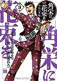 角栄に花束を 3 (ヤングチャンピオン・コミックス)