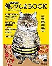 俺、つしま BOOK