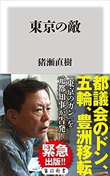 [猪瀬 直樹]の東京の敵 (角川新書)