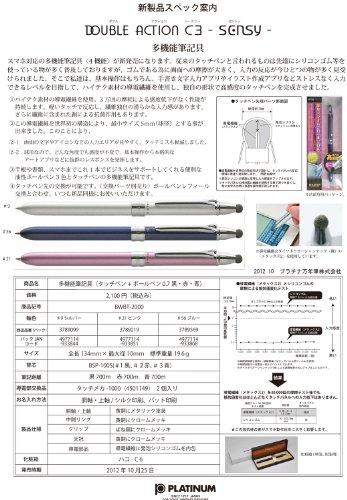 プラチナ多機能筆記具ダブルアクションC3センシースマートペンシルバーBWBT-2000#9