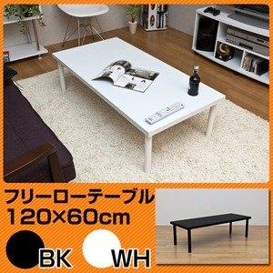 フリーローテーブル(作業台/PCデスク/センターテーブル) 【120cm×60cm】 天板厚3cm ブラック(黒)【代引不可】