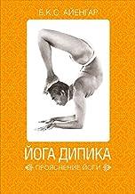 Йога Дипика: Прояснение йоги (Russian Edition)