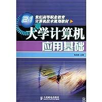 大学计算机应用基础(21世纪高等职业教育计算机技术规划教材)