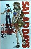 SALAD DAYS(サラダデイズ) (16) (少年サンデーコミックス)