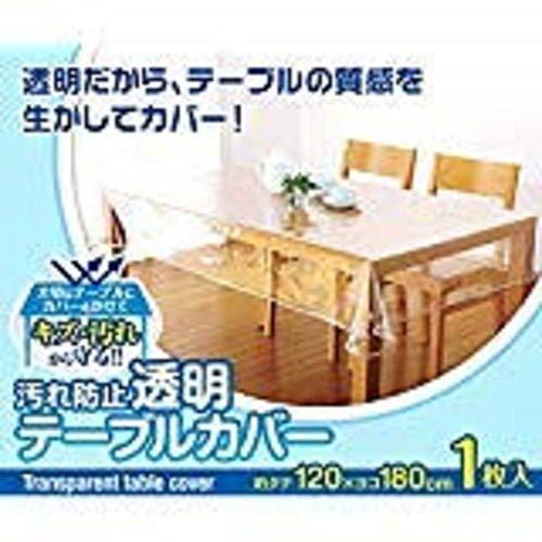 アイメディア『汚れ防止 透明テーブルカバー』