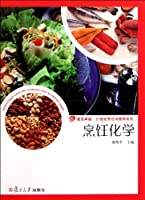 Cuisine Chemistry ( excellence twenty-first Century cooking and Nutrition Series) (Chinese Edition)