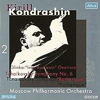 チャイコフスキー:交響曲第6番「悲愴」 ほか