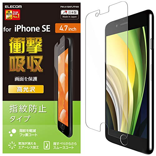 エレコム iPhone SE 第2世代 2020 / 8 / 7 / 6s / 6 対応 フィルム [衝撃から画面を守る]耐衝撃 指紋防止 反射防止 PM-A19AFLFPAN