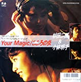Your Magic 歌詞