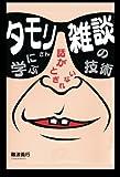 タモリさんに学ぶ 話がとぎれない 雑談の技術