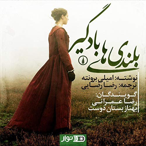 Couverture de Wuthering Heights - بلندی های بادگیر