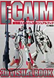 重戦機エルガイム3Dビジュアルブック (ホビージャパンMOOK)