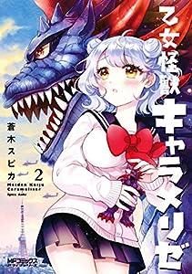 乙女怪獣キャラメリゼ 2巻 表紙画像