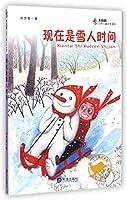 大白鲸幻想儿童文学读库:现在是雪人时间