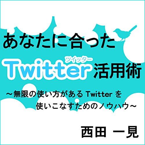 『あなたに合ったTwitter活用術 ~ 無限に使い方があるTwitterを使いこなすためのノウハウ ~』のカバーアート